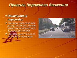 Правила дорожного движения Пешеходные переходы: Переходы через улицу или доро