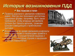 История возникновения ПДД Век повозок и телег Правила дорожного движения появ