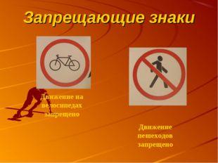 Запрещающие знаки Движение на велосипедах запрещено Движение пешеходов запрещ