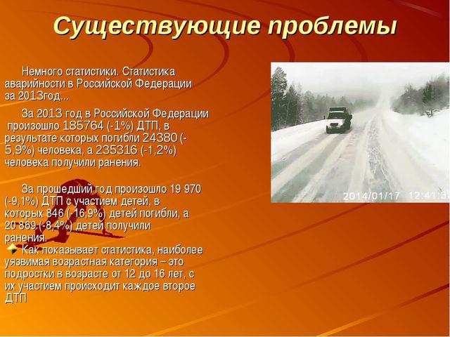 Существующие проблемы Немного статистики. Статистика аварийности в Российско...