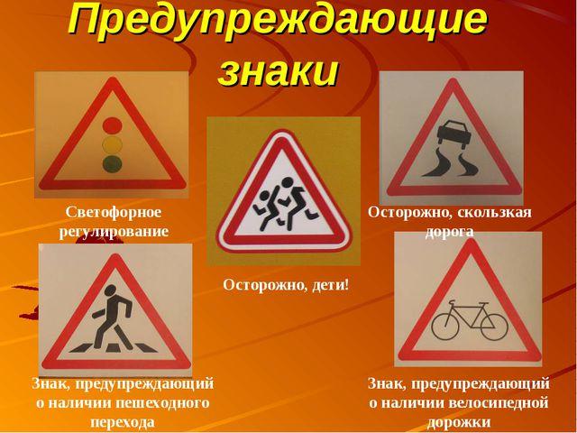 Предупреждающие знаки Знак, предупреждающий о наличии пешеходного перехода Зн...