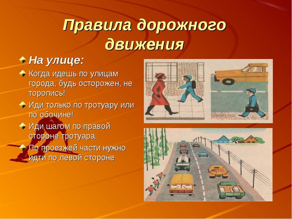 На улице: Когда идешь по улицам города, будь осторожен, не торопись! Иди тол...