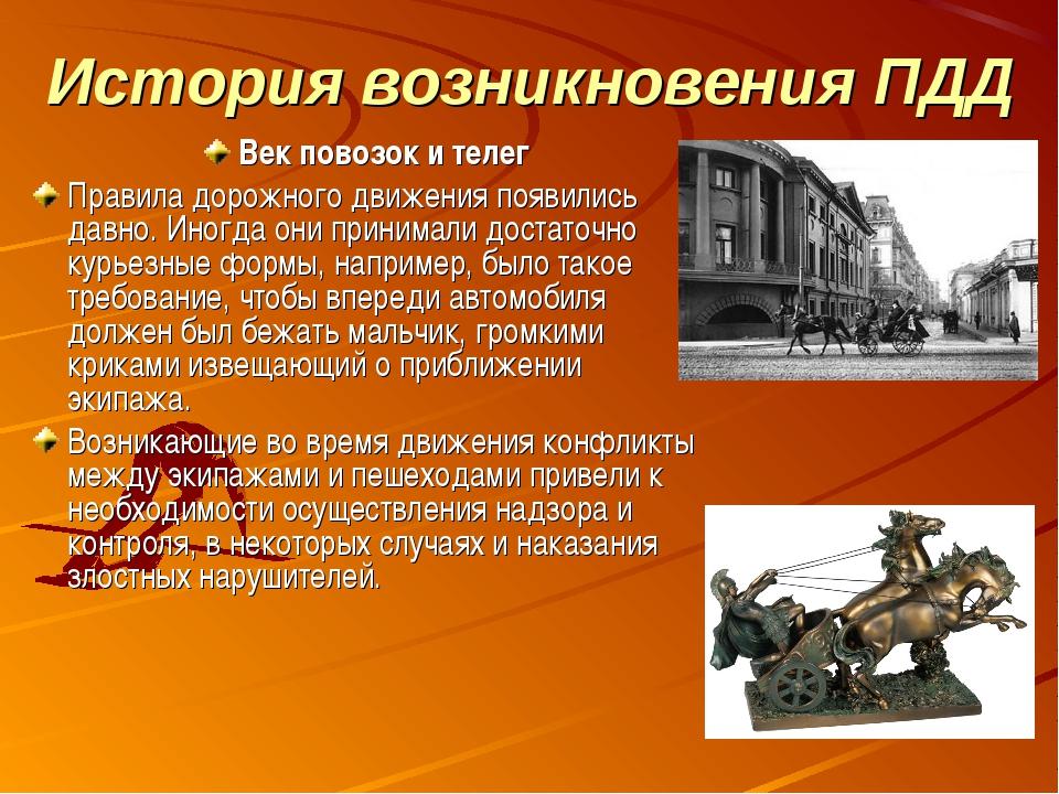 История возникновения ПДД Век повозок и телег Правила дорожного движения появ...