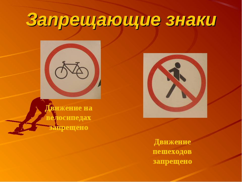 Запрещающие знаки Движение на велосипедах запрещено Движение пешеходов запрещ...