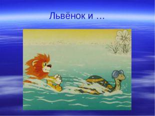 Львёнок и …