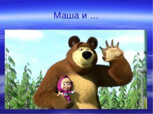 Маша и …