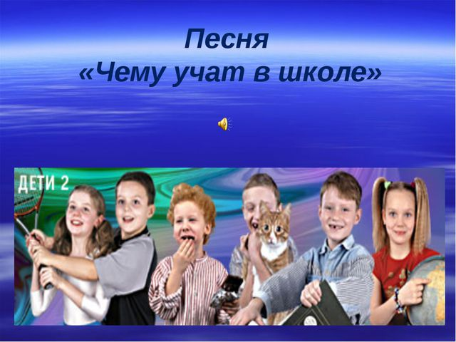 Песня «Чему учат в школе»