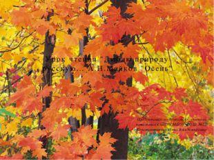 """Урок чтения """"Люблю природу русскую… А.Н.Майков """"Осень"""" Презентацию подготовил"""