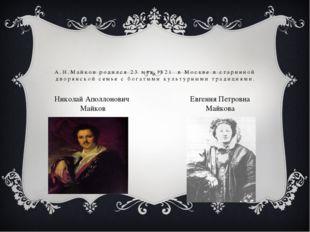 А.Н.Майков родился 23 мая 1821 в Москве в старинной дворянской семье с богаты