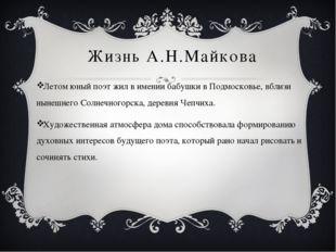 Жизнь А.Н.Майкова Летом юный поэт жил в имении бабушки в Подмосковье, вблизи