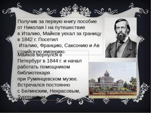 Получив за первую книгу пособие отНиколая Iна путешествие вИталию, Майков