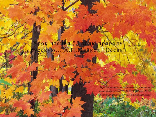 """Урок чтения """"Люблю природу русскую… А.Н.Майков """"Осень"""" Презентацию подготовил..."""