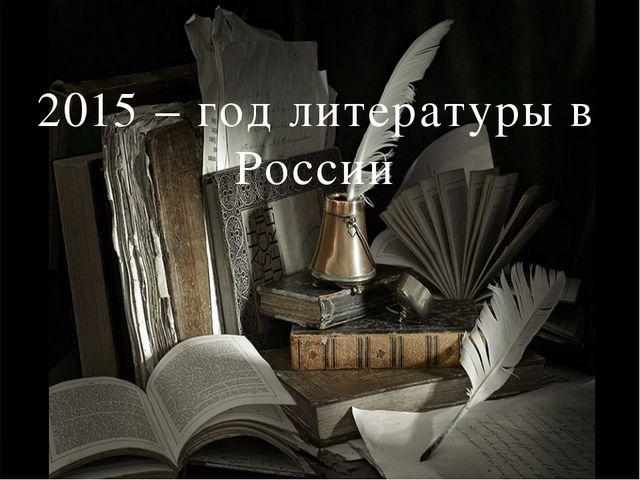 2015 – год литературы в России