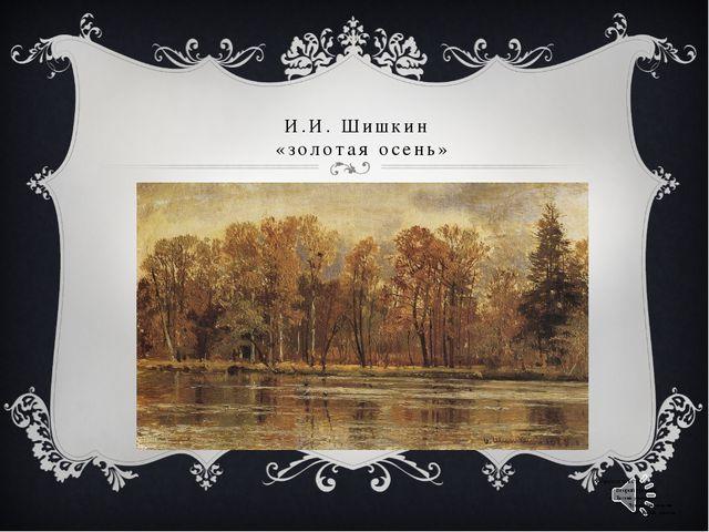 И.И. Шишкин «золотая осень»