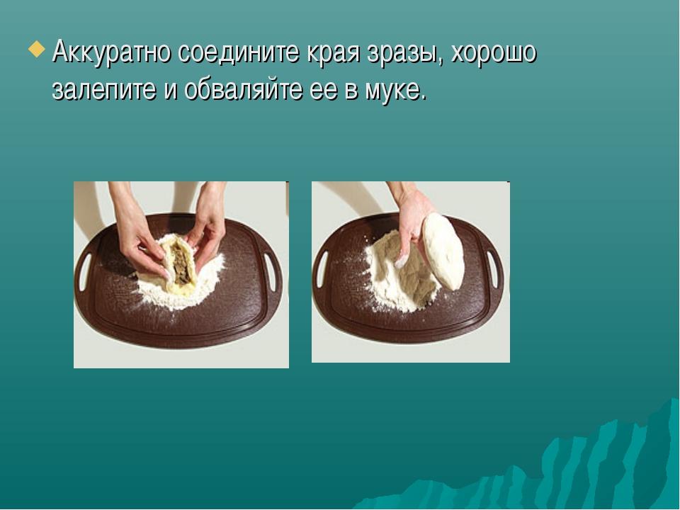 Аккуратно соедините края зразы, хорошо залепите и обваляйте ее в муке.