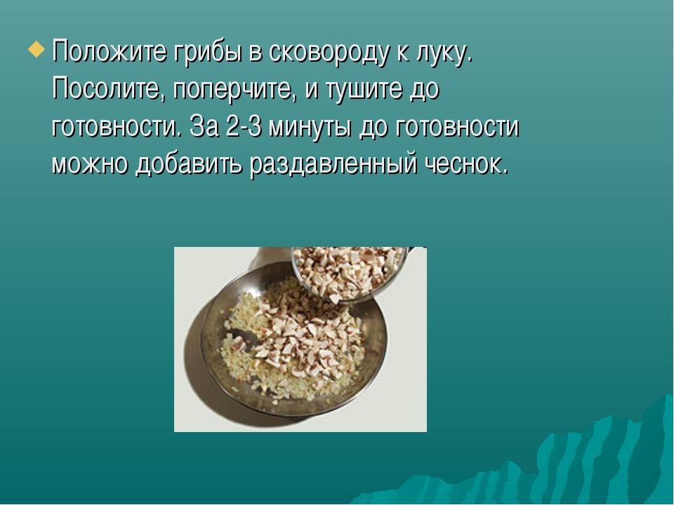 Положите грибы в сковороду к луку. Посолите, поперчите, и тушите до готовност...