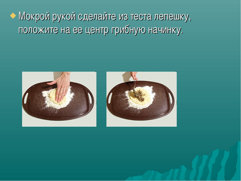 Мокрой рукой сделайте из теста лепешку, положите на ее центр грибную начинку.