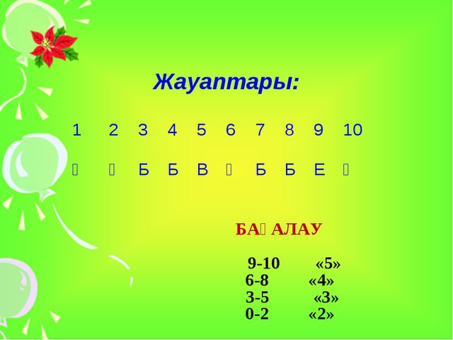 Жауаптары: БАҒАЛАУ 9-10 «5» 6-8 «4» 3-5 «3» 0-2 «2» 12345678910 ӘӘ...
