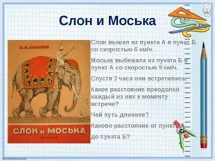Слон и Моська Слон вышел из пункта А в пункт Б со скоростью 6 км/ч. Моська вы
