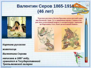 Валентин Серов 1865-1911 (46 лет) Картина русского живописца Валентина Серова