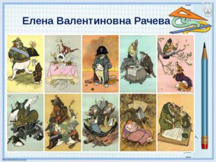 Елена Валентиновна Рачева
