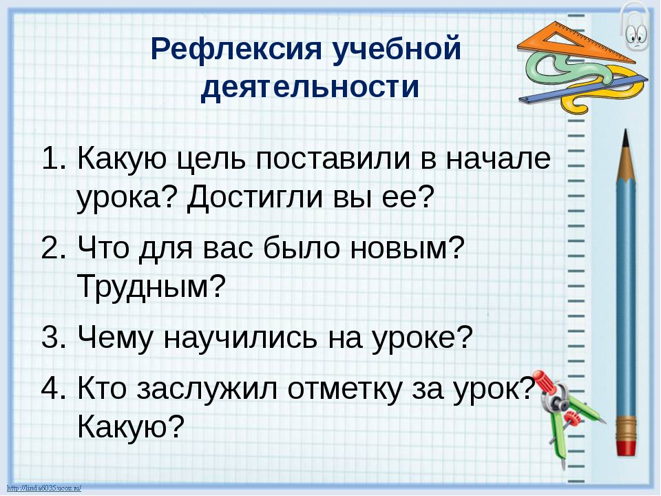 Рефлексия учебной деятельности Какую цель поставили в начале урока? Достигли...
