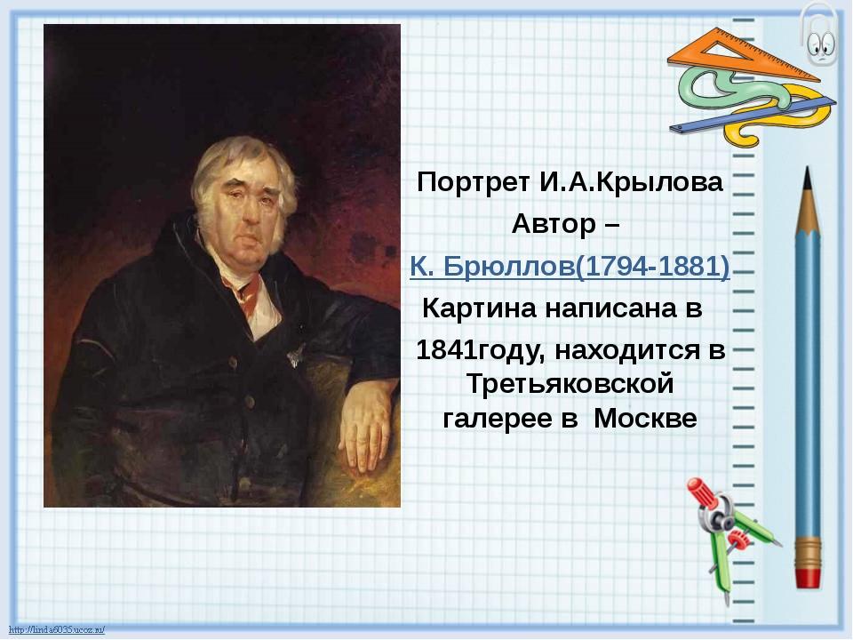 Портрет И.А.Крылова Автор – К. Брюллов(1794-1881) Картина написана в 1841год...