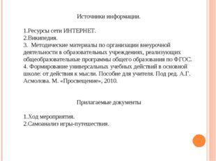 Источники информации. Ресурсы сети ИНТЕРНЕТ. Википедия. 3. Методические мате