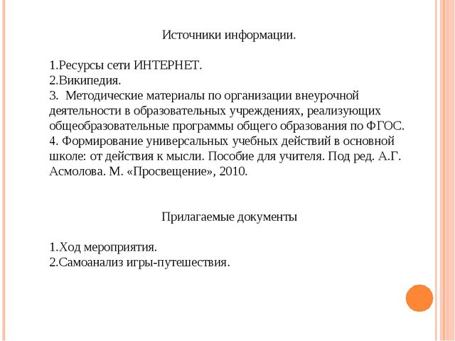Источники информации. Ресурсы сети ИНТЕРНЕТ. Википедия. 3. Методические мате...