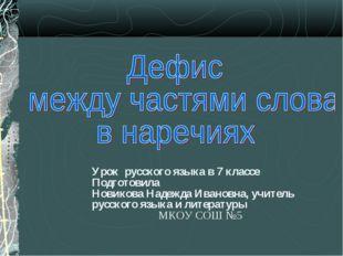 Урок русского языка в 7 классе Подготовила Новикова Надежда Ивановна, учитель