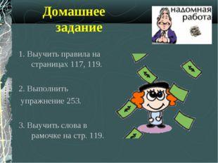Домашнее задание 1. Выучить правила на страницах 117, 119. 2. Выполнить упраж