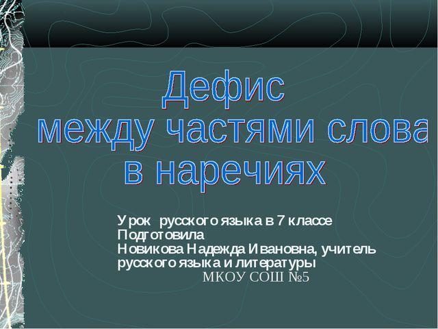 Урок русского языка в 7 классе Подготовила Новикова Надежда Ивановна, учитель...