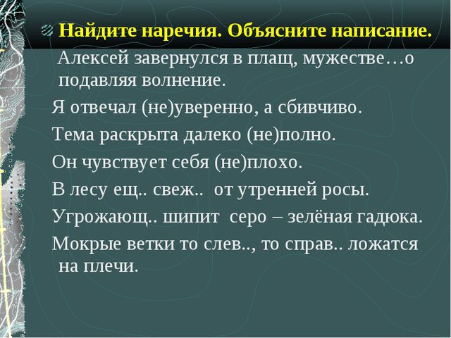 Найдите наречия. Объясните написание. Алексей завернулся в плащ, мужестве…о п...