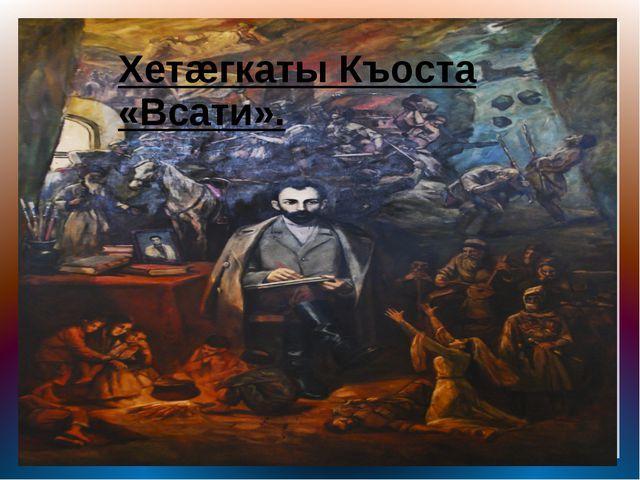 Хетæгкаты Къоста «Всати».