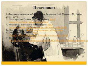 Источники: 1. Литература в схемах и таблицах / Е. А. Титаренко, Е. Ф. Хадыко.
