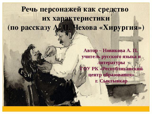 Речь персонажей как средство их характеристики (по рассказу А. П. Чехова «Хир...