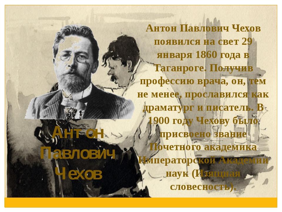 Антон Павлович Чехов Антон Павлович Чехов появился на свет 29 января 1860 год...