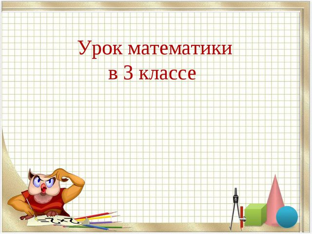 Урок математики в 3 классе