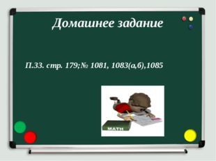 Домашнее задание П.33. стр. 179;№ 1081, 1083(а,б),1085