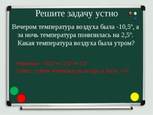 Решите задачу устно Вечером температура воздуха была -10,5º, а за ночь темпер