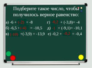 Подберите такое число, чтобы получилось верное равенство: а) -6 + ……= -8 г) …