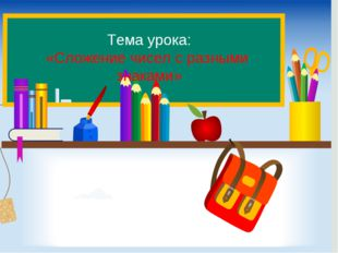 Тема урока: «Сложение чисел с разными знаками»