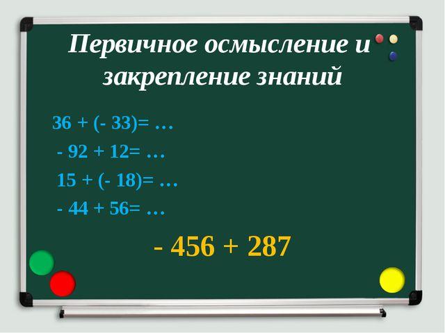Первичное осмысление и закрепление знаний 36 + (- 33)= … - 92 + 12= … 15 + (-...