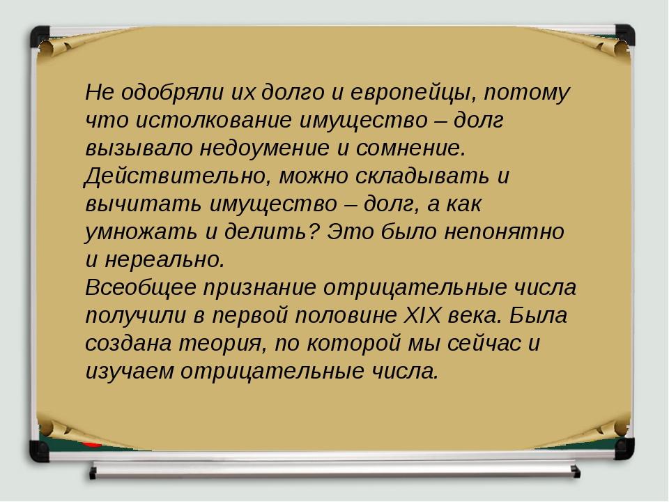 Не одобряли их долго и европейцы, потому что истолкование имущество – долг вы...