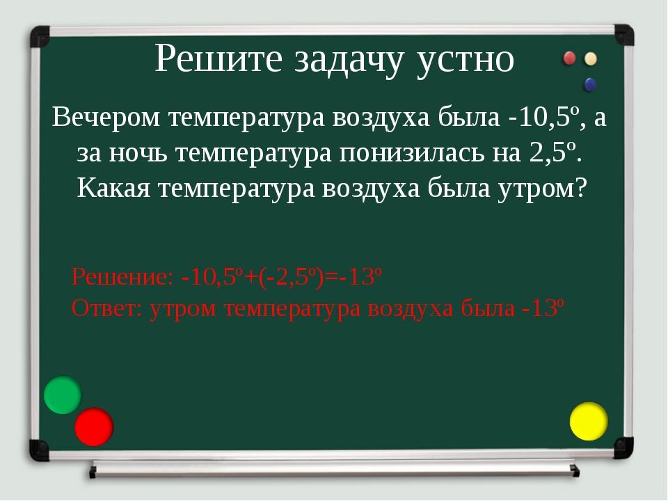 Решите задачу устно Вечером температура воздуха была -10,5º, а за ночь темпер...