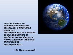 Человечество не останется вечно на Земле, но, в погоне за светом и пространс