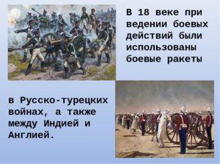 в Русско-турецких войнах, а также между Индией и Англией. В 18 веке при веден