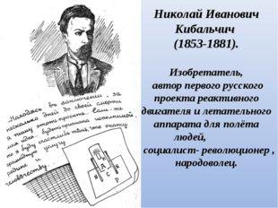Николай Иванович Кибальчич (1853-1881). Изобретатель, автор первого русского