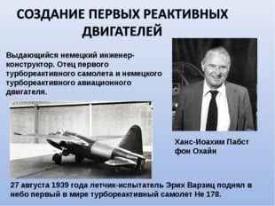 Ханс-Иоахим Пабст фон Охайн Выдающийся немецкий инженер-конструктор. Отец пер