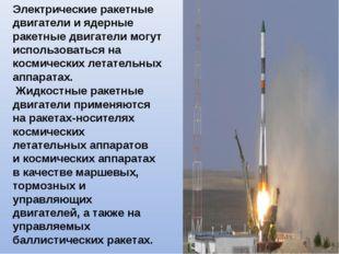 Электрические ракетные двигатели и ядерные ракетные двигатели могут использов